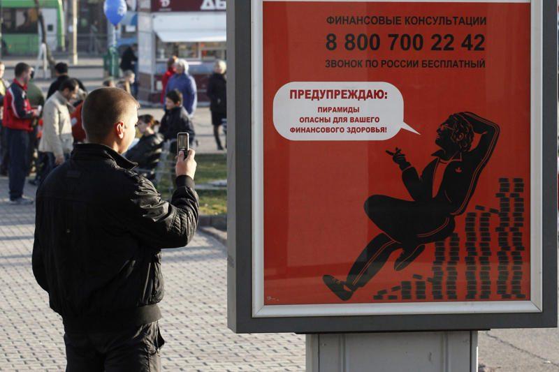 Rusija pradėjo tyrimą dėl atgimusios MMM finansinės piramidės