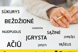 Išsiaiškino, kokių žodžių rašyba lietuviams kelia daugiausia keblumų