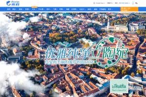 Ketvirčiui milijardo kinų – virtualus kvietimas į Lietuvą